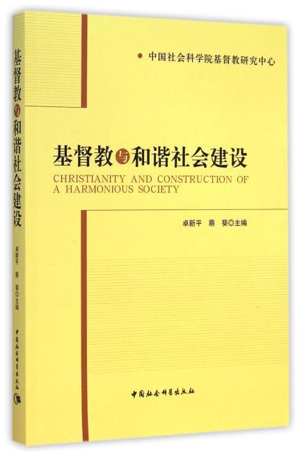基督教与和谐社会建设