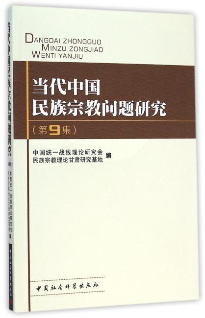 当代中国民族宗教问题研究(第9集)