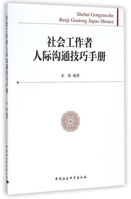 社会工作者人际沟通技巧手册
