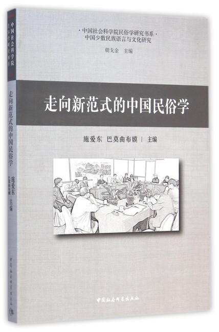 走向新范式的中国民俗学