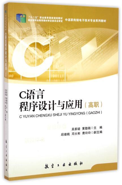 C语言程序设计与应用(高职)