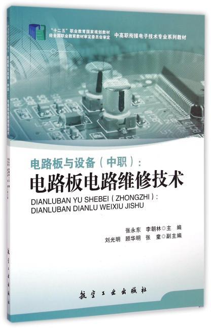 电路板与设备(中职):电路板电路维修技术