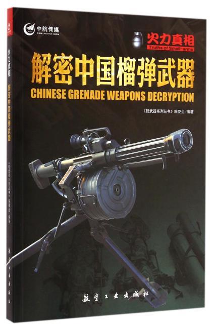 解密中国榴弹武器