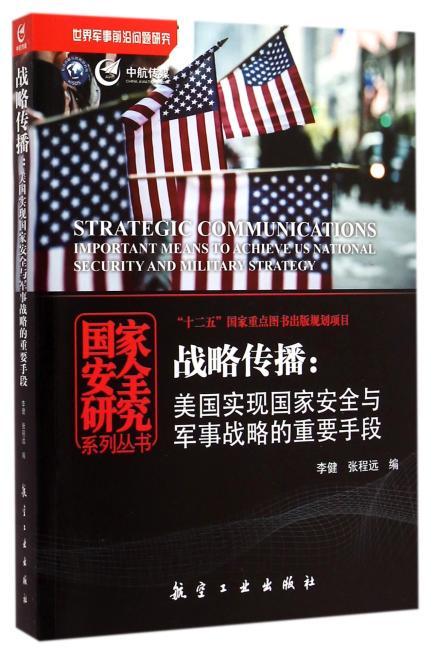 战略传播:美国实现国家安全与军事战略的重要手段