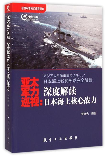 亚太军力巡视:深度解读日本海上核心战力