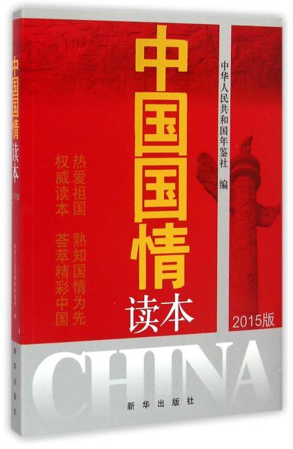 中国国情读本(2015版)