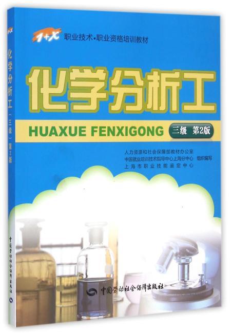 化学分析工(三级)第2版1+X职业技术职业资格培训教材