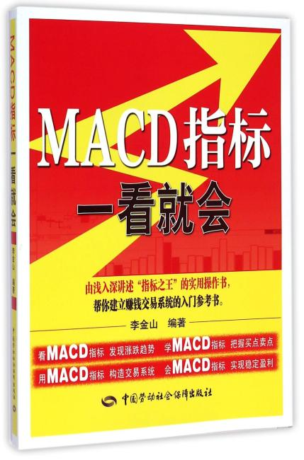 MACD指标一看就会