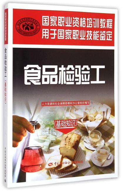 食品检验工(基础知识)——国家职业资格培训教程