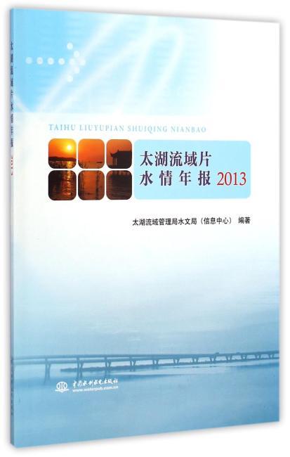 太湖流域片水情年报2013