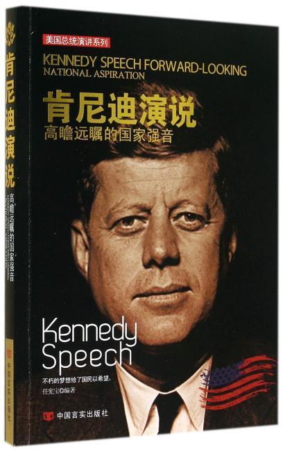肯尼迪演说 高瞻远瞩的国家强音