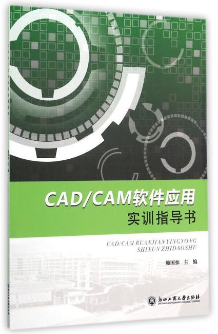 CAD/CAM软件应用实训指导书