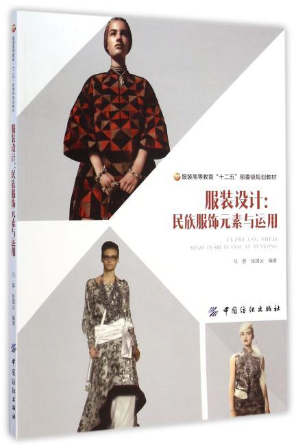 服装设计:民族服饰元素与运用