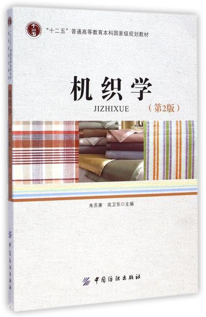 机织学(第2版)