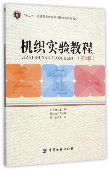机织实验教程(第2版)