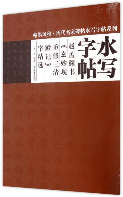 翰墨风雅历代名家名碑水写字帖--赵孟頫书《玄妙观重修三清殿记》字精选