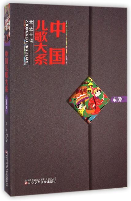 中国儿歌大系·东北卷(一)