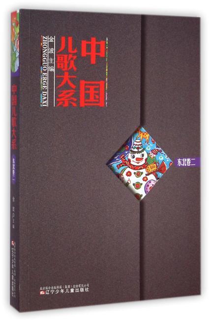 中国儿歌大系·东北卷(二)