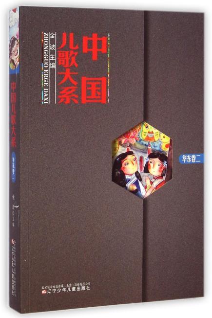 中国儿歌大系·华东卷(二)