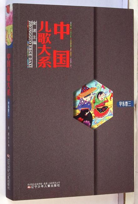 中国儿歌大系·华东卷(三)