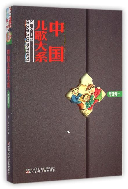 中国儿歌大系·华北卷(一)