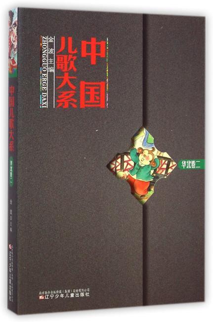 中国儿歌大系·华北卷(二)