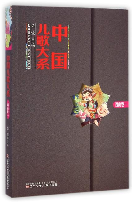 中国儿歌大系·西南卷(一)