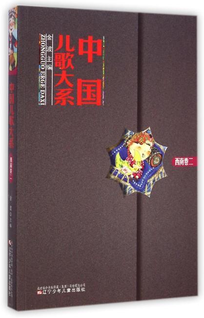 中国儿歌大系·西南卷(二)