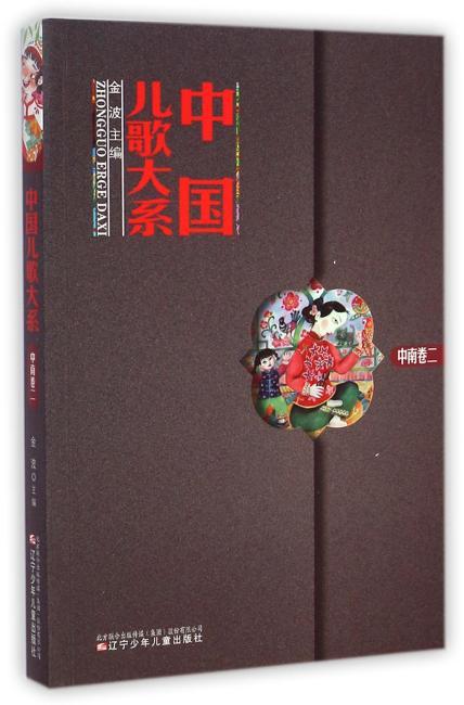 中国儿歌大系·中南卷(二)