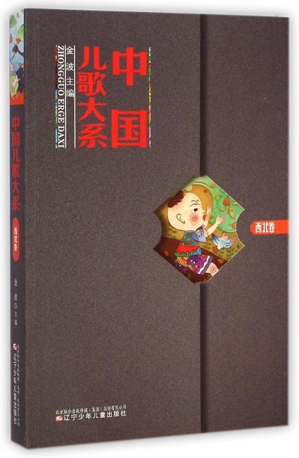 中国儿歌大系·西北卷