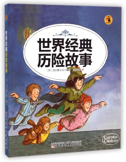 大嘴鸟启蒙读物·世界经典历险故事