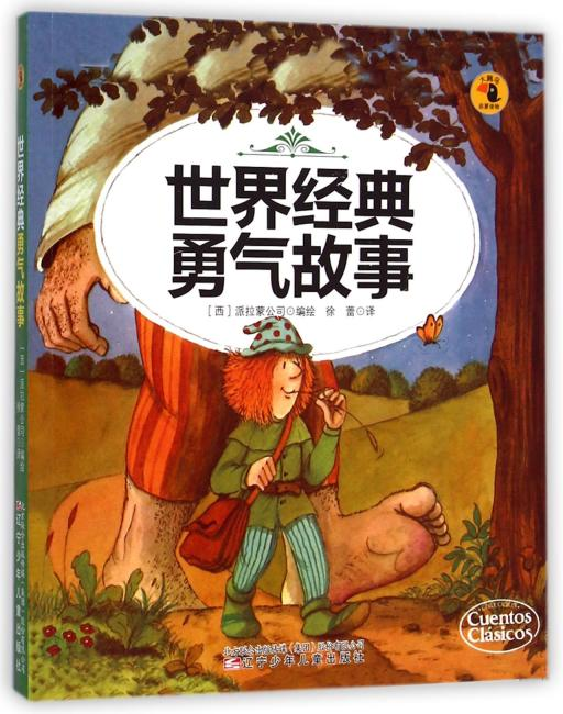 大嘴鸟启蒙读物·世界经典勇气故事