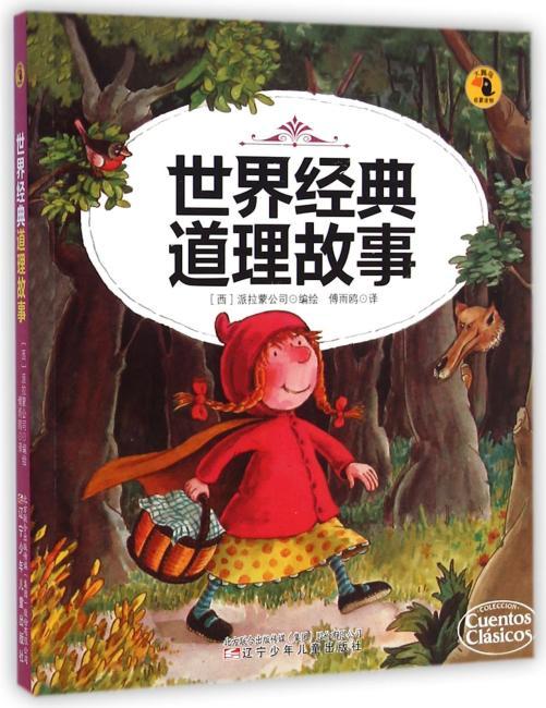 大嘴鸟启蒙读物·世界经典道理故事