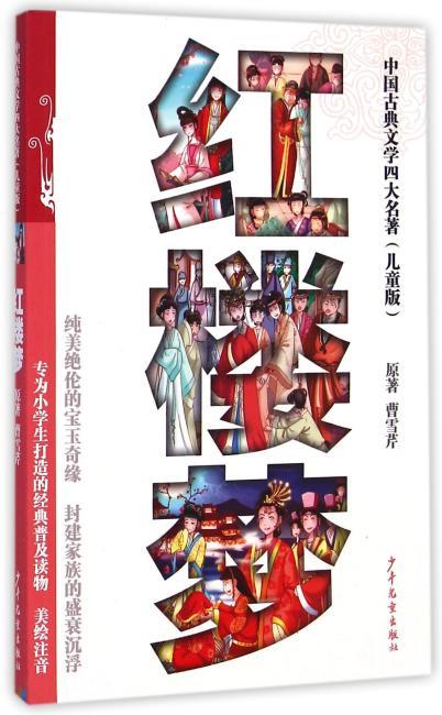 中国古典文学四大名著(儿童版)·红楼梦