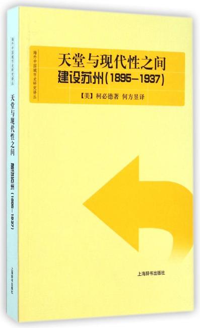 海外中国城市史研究译丛·天堂与现代性之间:建设苏州(1895—1937)