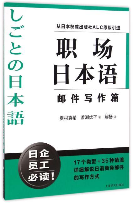 职场日本语  邮件写作篇