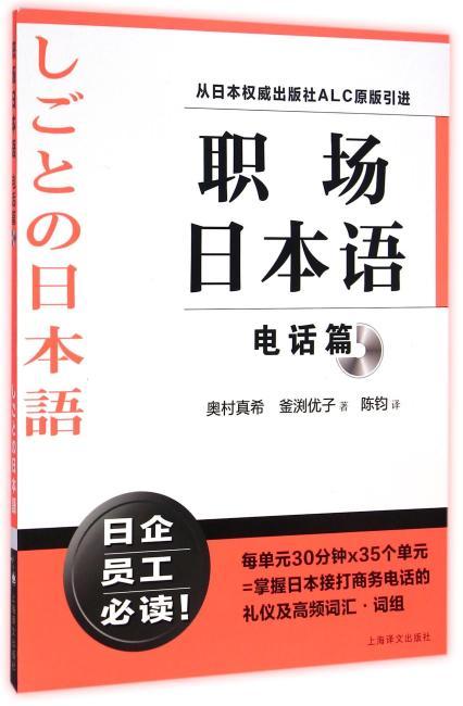 职场日本语 电话篇