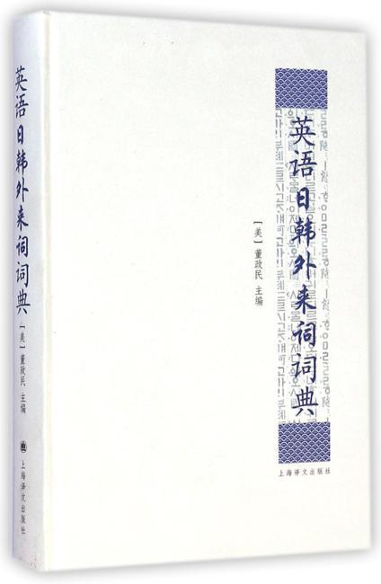 英语日韩外来词词典