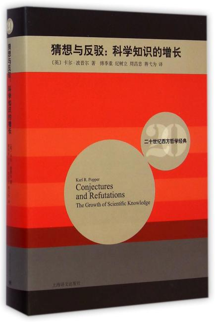 猜想与反驳:科学知识的增长                 (二十世纪西方哲学经典)
