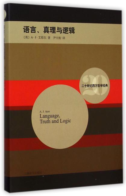 语言、真理与逻辑(二十世纪西方哲学经典)