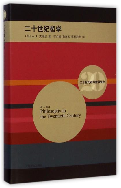 二十世纪哲学(二十世纪西方哲学经典)