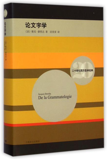 论文字学(二十世纪西方哲学经典)