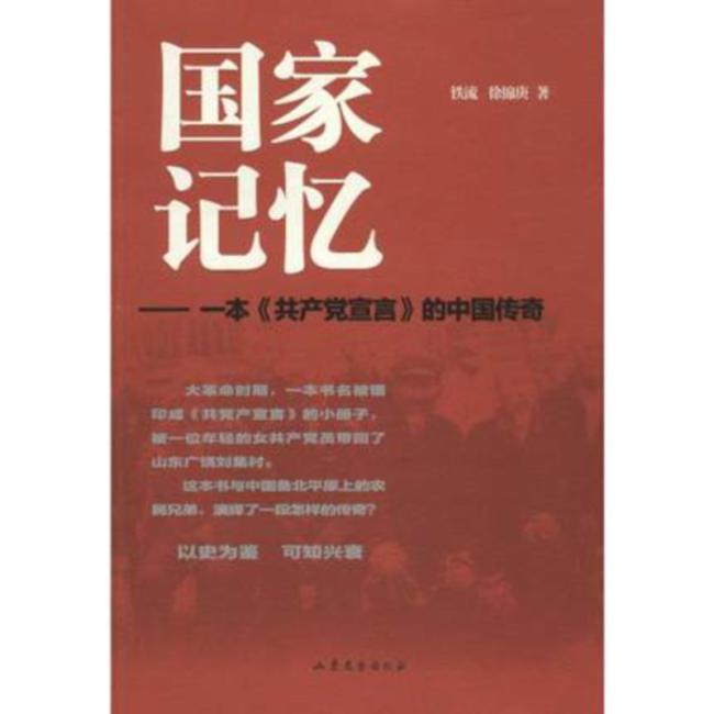 国家记忆--一本《共产党宣言》的中国传奇