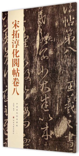 中国历代经典碑帖——宋拓淳化阁帖卷八