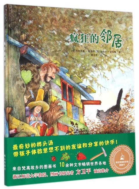 漂流瓶绘本馆--来自梵高故乡的图画书:疯狂的邻居