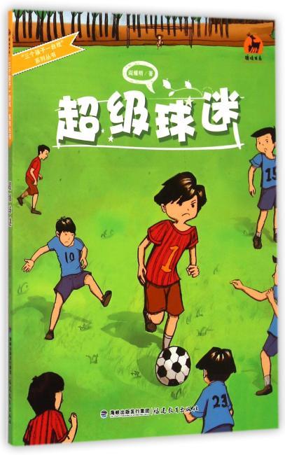 超级球迷(三个孩子一台戏系列丛书)