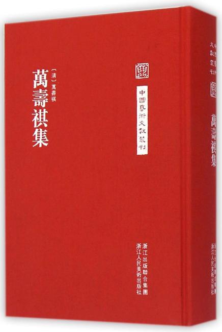 中国艺术文献丛刊:万寿祺集