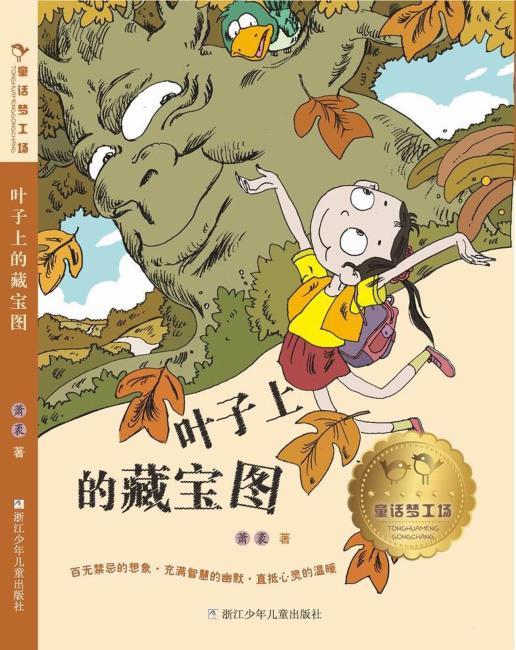 童话梦工场:叶子上的藏宝图
