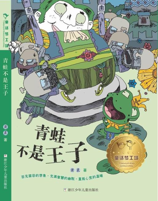 童话梦工场:青蛙不是王子