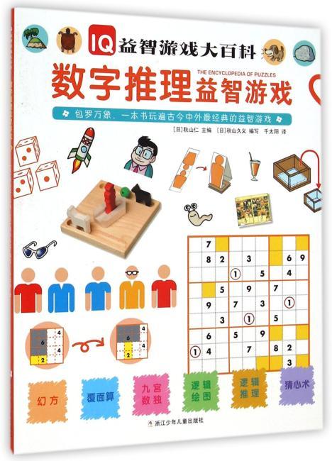 IQ益智游戏大百科:数字推理益智游戏